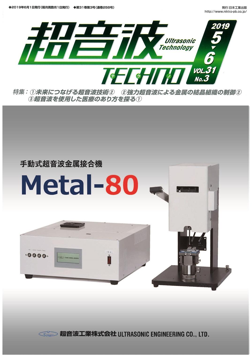 超音波TECHNOの表紙に手動式超音波金属接合機 Metal-80が掲載されました。