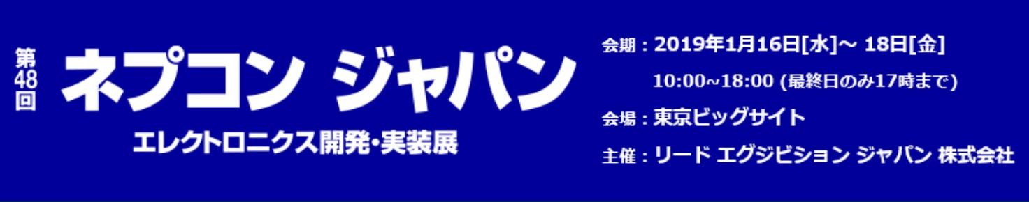 第48回ネプコンジャパン2019 ~第20回半導体・センサ パッケージング技術展~(1/16~1/18)に出展
