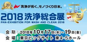 2018洗浄総合展(10/17~10/19)に出展。