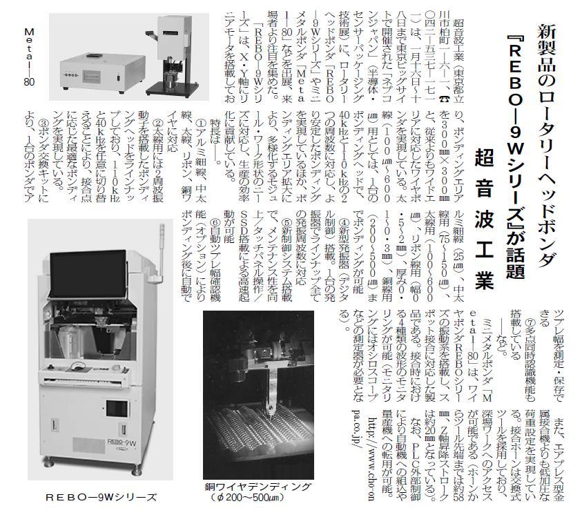工業技術新聞【2月20日付】にREBO-9Wの情報が掲載されました。