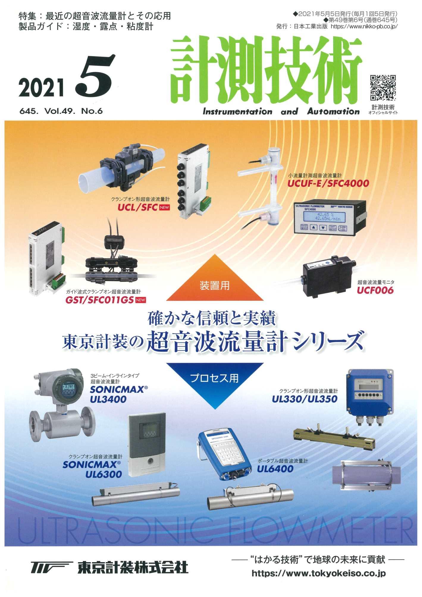 計測技術 2021年5月号に超音波せき式流量計(Model:ULM-501)の記事を寄稿しました。