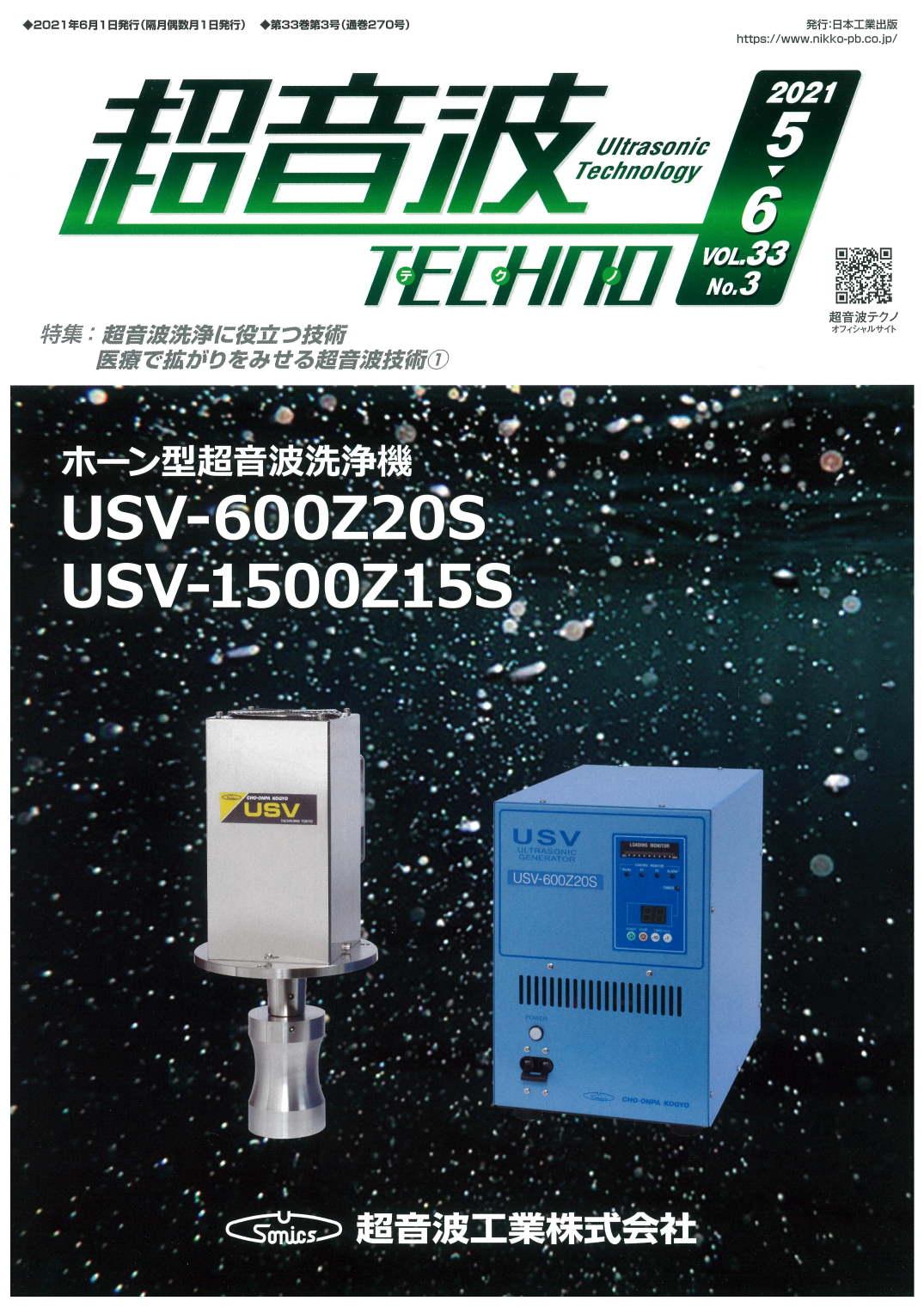 超音波TECHNOの表紙にホーン型洗浄機が掲載されました。