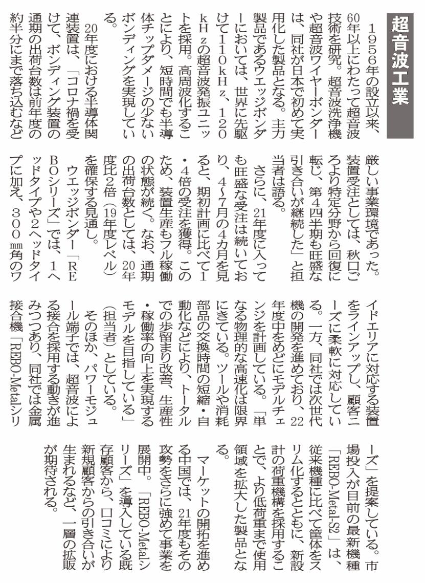 電子デバイス産業新聞 9月9日号に当社の記事が掲載されました。