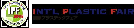 IPF Japan 2017 国際プラスチックフェア 【第9回】(10/24~10/28)に出展