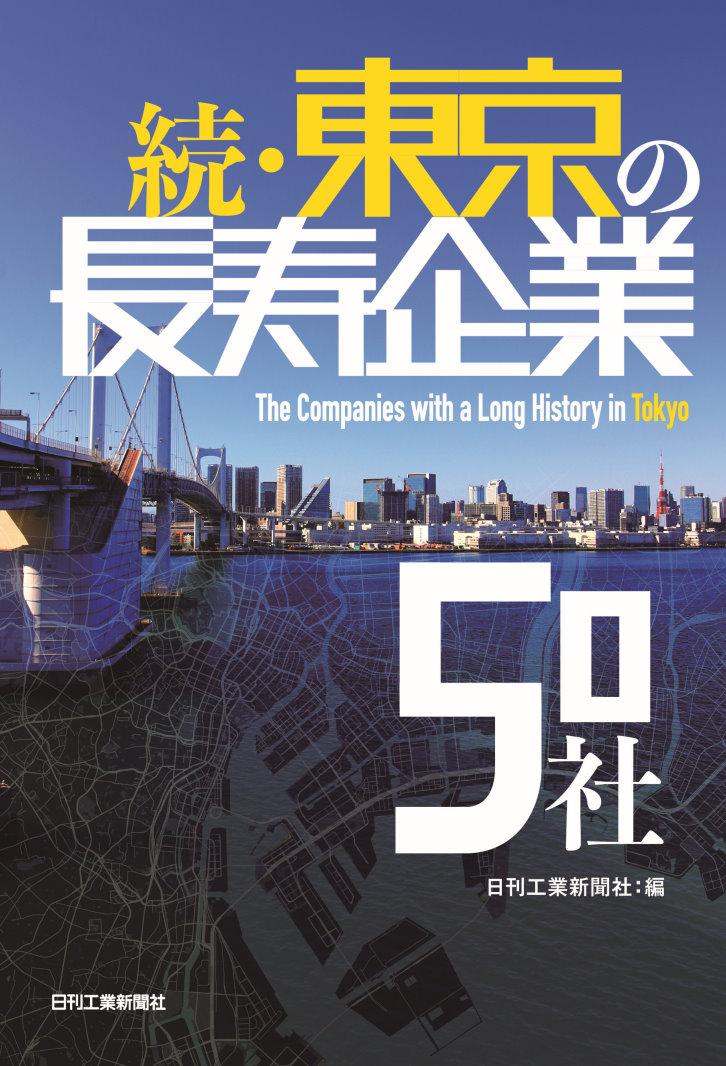 「続・東京の長寿企業50社」に掲載されました。